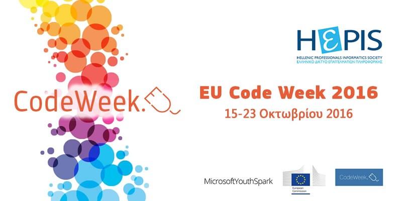 Πανευρωπαϊκή Εβδομάδα Προγραμματισμού 15-23 Οκτωβρίου 2016: Δωρεάν Προγράμματα Εκμάθησης Προγραμματισμού από τη HePIS και τη Μicrosoft Ελλάς