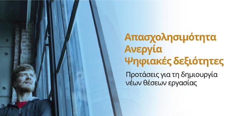 Η Ελλάδα πόλος έλξης για επενδύσεις σε τεχνολογική ανάπτυξη: Στόχος η δημιουργία 500.000 θέσεων εργασίας μέσα στην επόμενη δεκαετία (2016-2025)