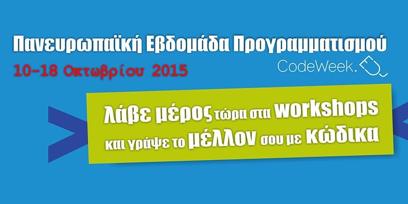 H HePIS γιορτάζει την Πανευρωπαϊκή Εβδομάδα Προγραμματισμού και ενθαρρύνει μαθητές και εκπαιδευτικούς να λάβουν μέρος στη πρωτοβουλία