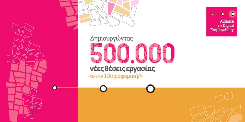 Συμμαχία για την Ψηφιακή Απασχολησιμότητα: Να εκπαιδεύσουμε 500.000 προγραμματιστές!