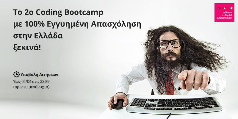 Προγραμματιστής σε 14 Εβδομάδες με Εγγυημένη Απασχόληση σε Κορυφαίες Εταιρίες!