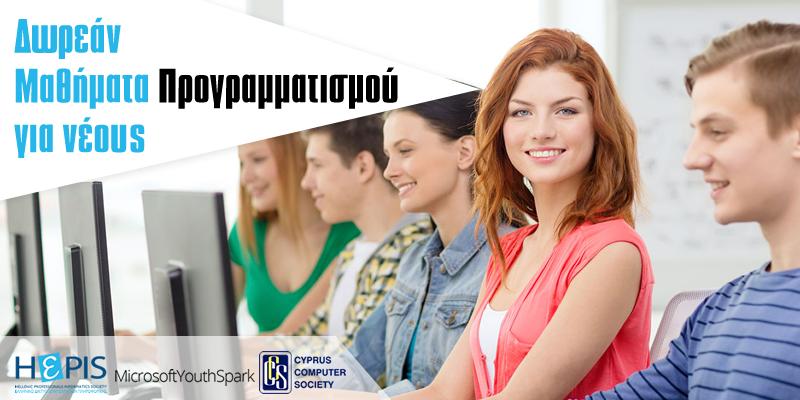 Η HePIS σε συνεργασία με τη Microsoft και το Cyprus Computer Society (CCS) στρέφει τους νέους της Κύπρου στον Προγραμματισμό και τους καλεί να συμμετέχουν στις δράσεις της!